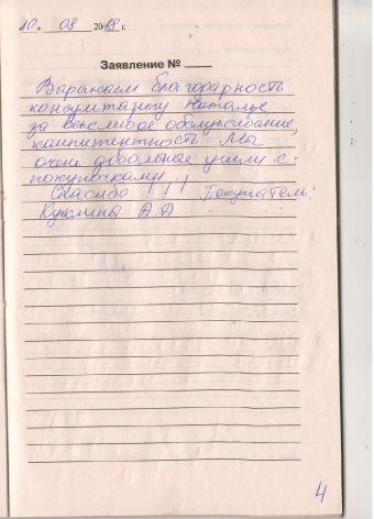 Липецк_2