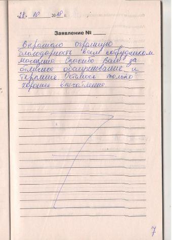 Липецк_4